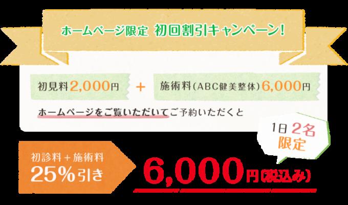 sixyokai_banner