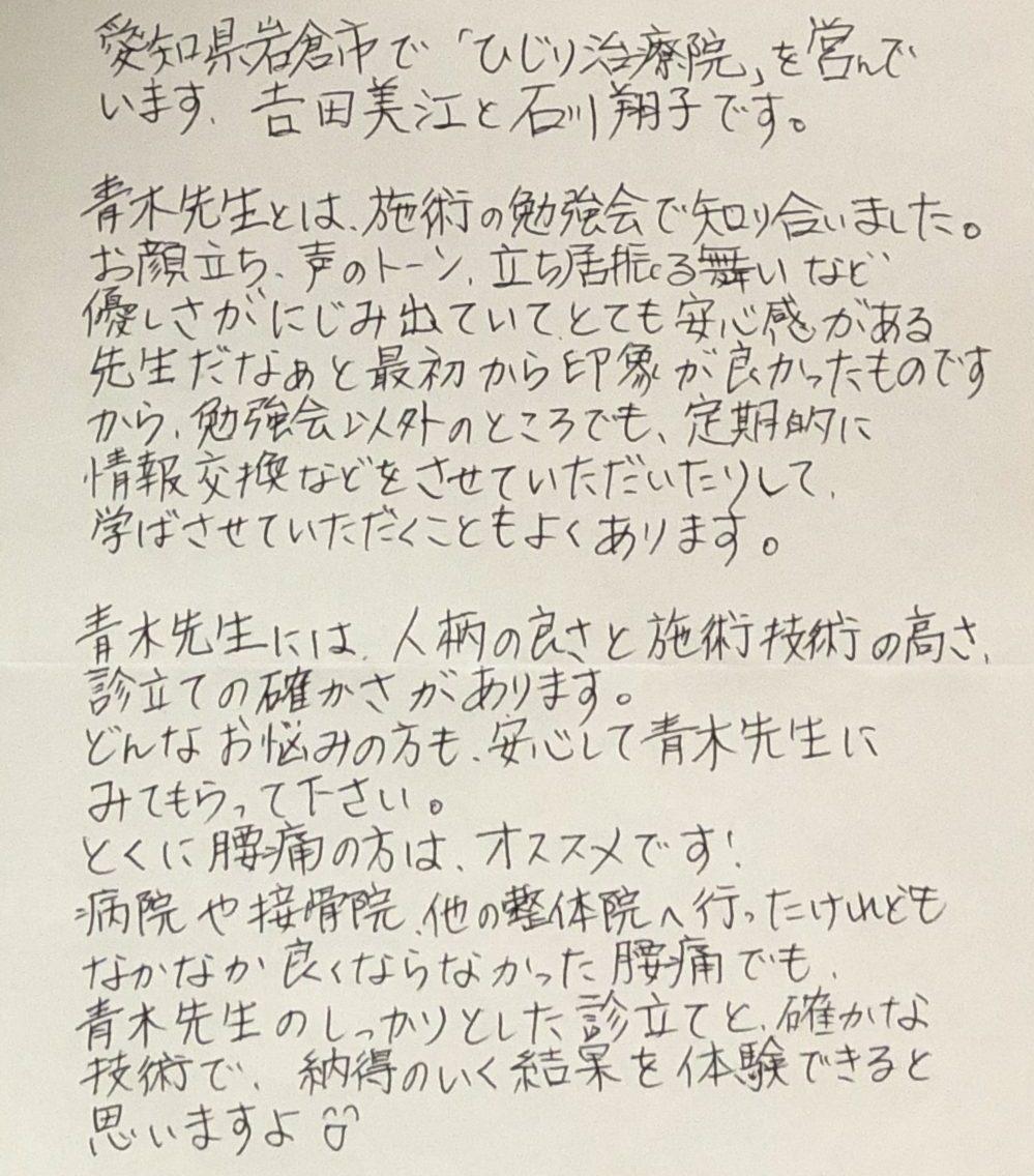ファミリー整体:ホームページ 吉田先生、石川先生の推薦文